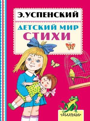 cover image of Детский мир. Стихи