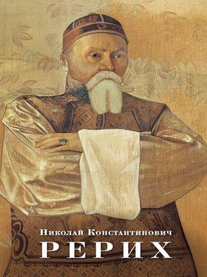 cover image of Николай Константинович Рерих