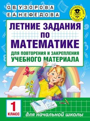 cover image of Летние задания по математике для повторения и закрепления учебного материала. 1 класс