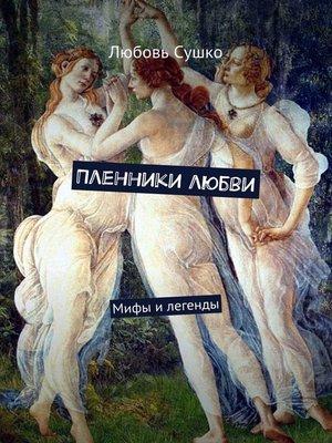 cover image of Пленники любви. Мифы илегенды