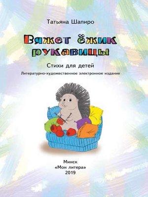 cover image of Вяжет ёжик рукавицы