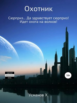 cover image of Охотник. Дилогия (5-6)