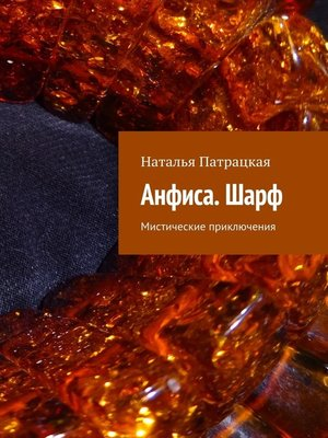 cover image of Анфиса.Шарф. Мистические приключения