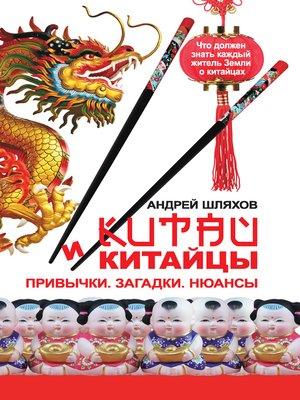 cover image of Китай и китайцы. Привычки. Загадки. Нюансы