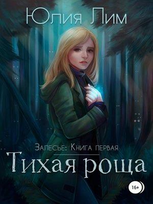 cover image of Залесье. Книга 1. Тихая роща