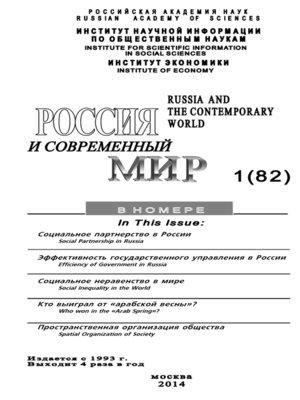 cover image of Россия и современный мир №1 / 2014
