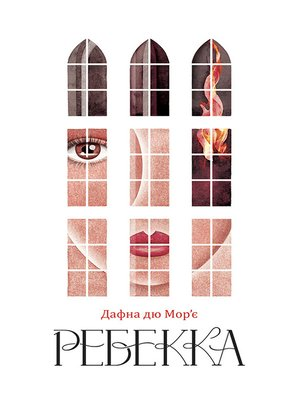 cover image of Ребекка