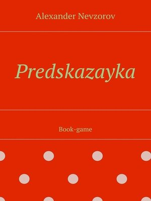 cover image of Predskazayka. Book-game
