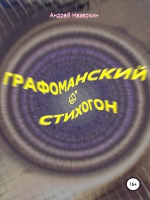 cover image of Графоманский 60° стихогон