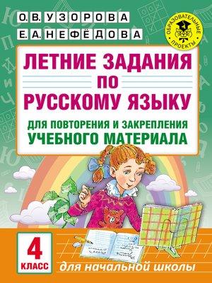cover image of Летние задания по русскому языку для повторения и закрепления учебного материала. 4 класс