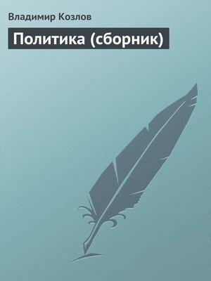 cover image of Политика (сборник)