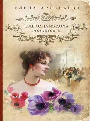 cover image of Еще одна из дома Романовых
