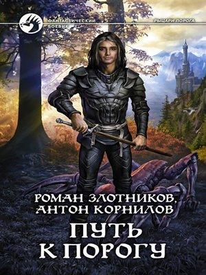 cover image of Путь к Порогу