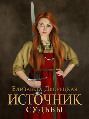 cover image of Источник судьбы