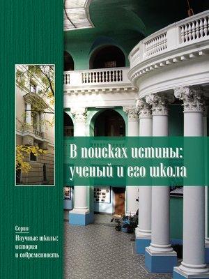 cover image of В поисках истины. Ученый и его школа