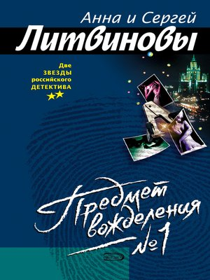 cover image of Предмет вожделения № 1