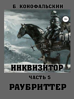 cover image of Инквизитор. Раубриттер
