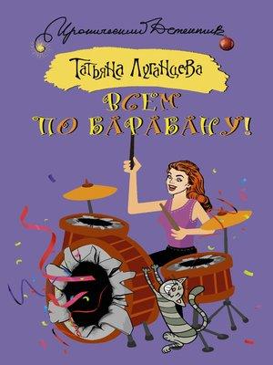 cover image of Всем по барабану!