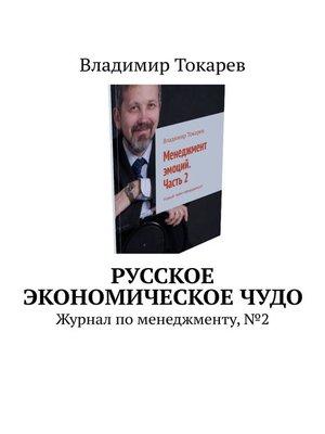 cover image of Русское экономическоечудо. Журнал по менеджменту, №2