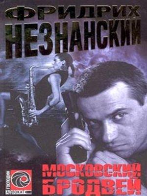 cover image of Московский Бродвей