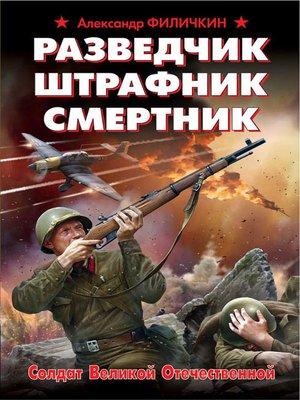 cover image of Разведчик, штрафник, смертник. Солдат Великой Отечественной
