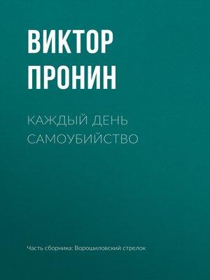 cover image of Каждый день самоубийство
