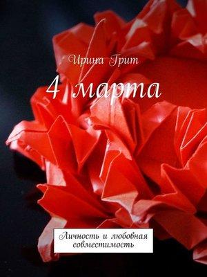 cover image of 4 Марта. Личность и любовная совместимость