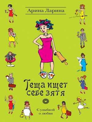 cover image of Теща ищет себе зятя
