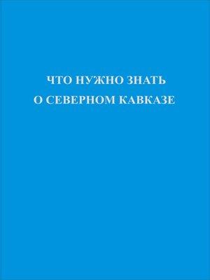 cover image of Что нужно знать о Северном Кавказе