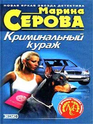 cover image of Криминальный кураж