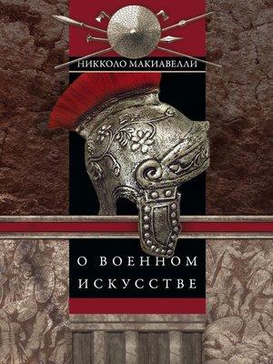 cover image of О военном искусстве
