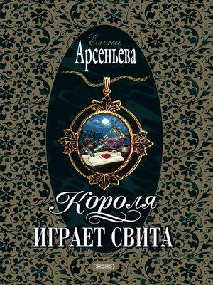 cover image of Короля играет свита
