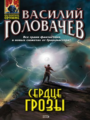 cover image of Сердце грозы (сборник)