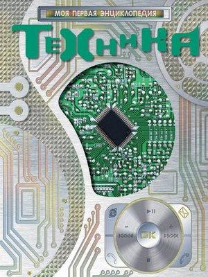 cover image of Техника