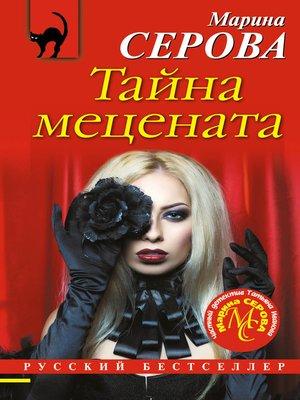 cover image of Тайна мецената