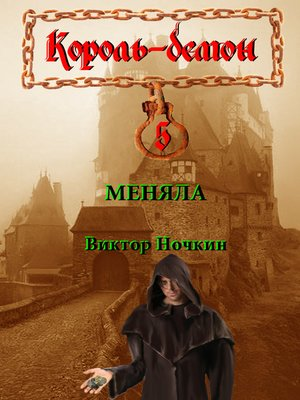 cover image of Меняла