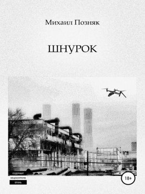 cover image of Шнурок