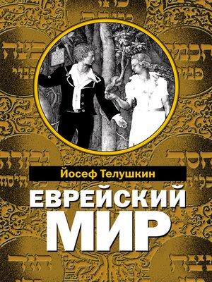 cover image of Еврейский мир. Важнейшие знания о еврейском народе, его истории и религии