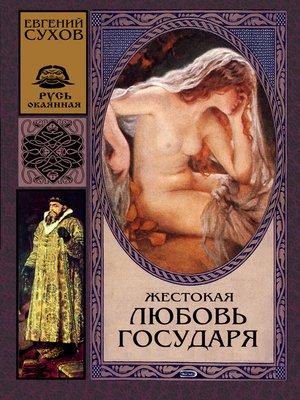 cover image of Жестокая любовь государя