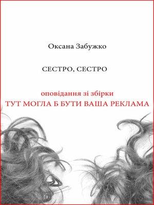 cover image of Сестро, сестро