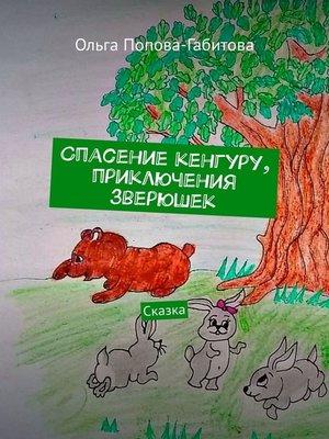 cover image of Спасение кенгуру, приключения зверюшек. Сказка