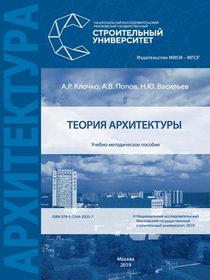 cover image of Теория архитектуры