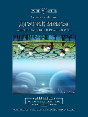 cover image of ДругиеМиры. Альтернативная реальность