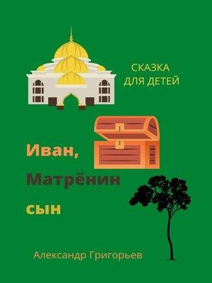 cover image of Иван, Матрёнинсын. Сказка для детей