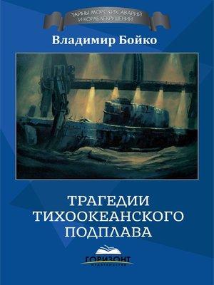 cover image of Трагедии тихоокеанского подплава