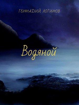 cover image of Водяной. История орешениях ипоследствиях