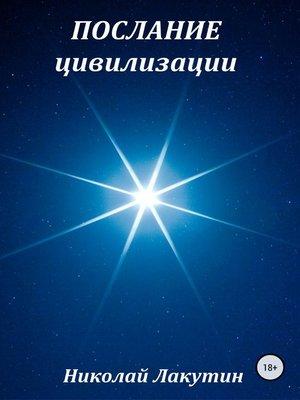 cover image of Послание цивилизации. Сборник рассказов