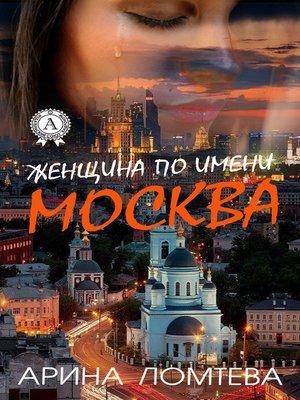 cover image of Женщина по имени Москва