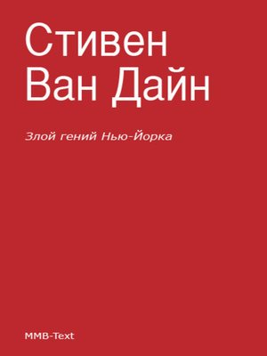 cover image of Злой гений Нью-Йорка