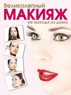 cover image of Великолепный макияж не выходя из дома